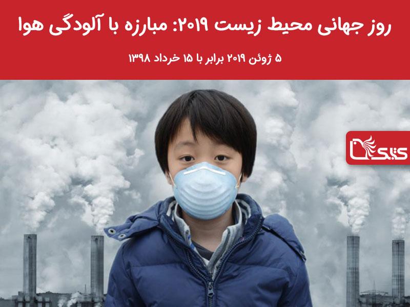 روز جهانی محیط زیست ۲۰۱۹:  مبارزه با آلودگی هوا