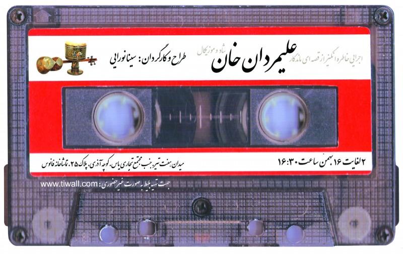 نمایش علیمردان خان