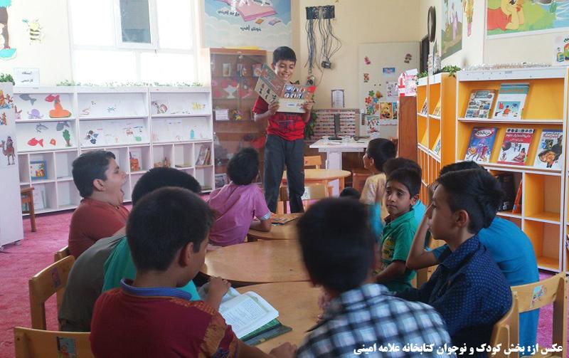 برنامههای کتابخانههای عمومی شهر تهران در هفته دوم مرداد