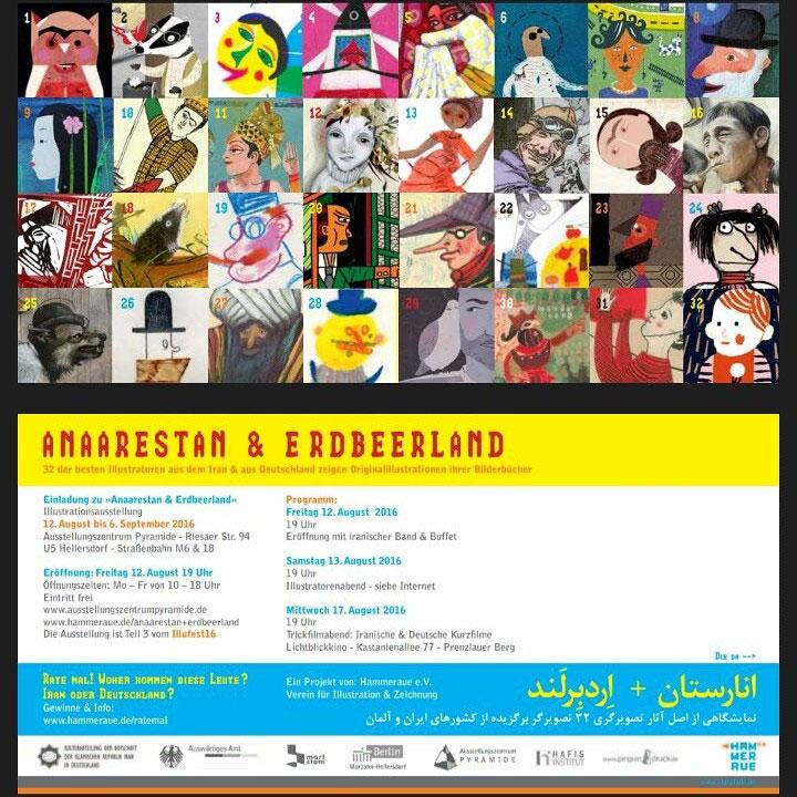 نمایشگاه تصویرگری کتاب ایران و آلمان برگزار شد