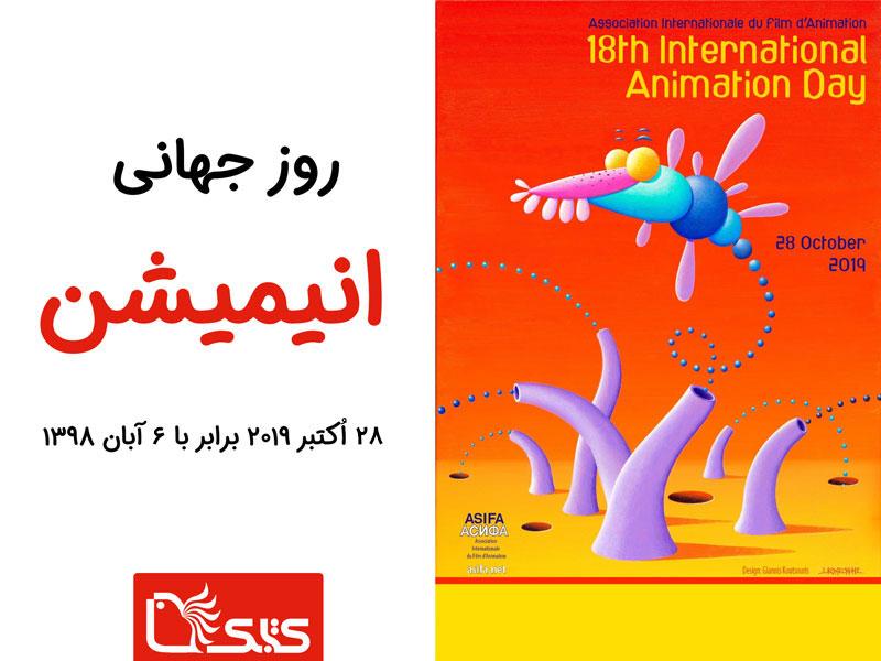 ۶ آبان (۲۸ اکتبر)، روز جهانی انیمیشن