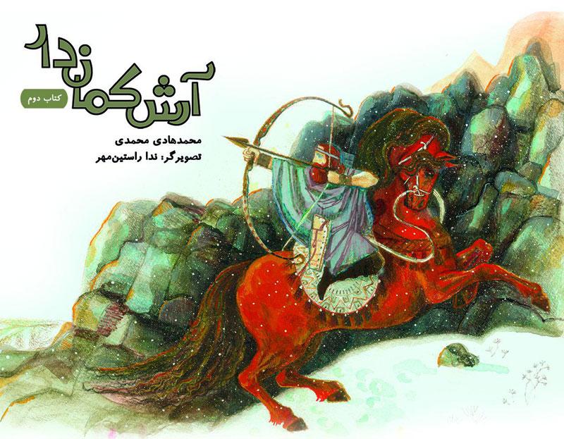 آرش کماندار در دوجلد منتشر شد
