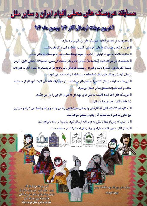 مسابقه عروسک های محلی اقوام ایران و سایر ملل