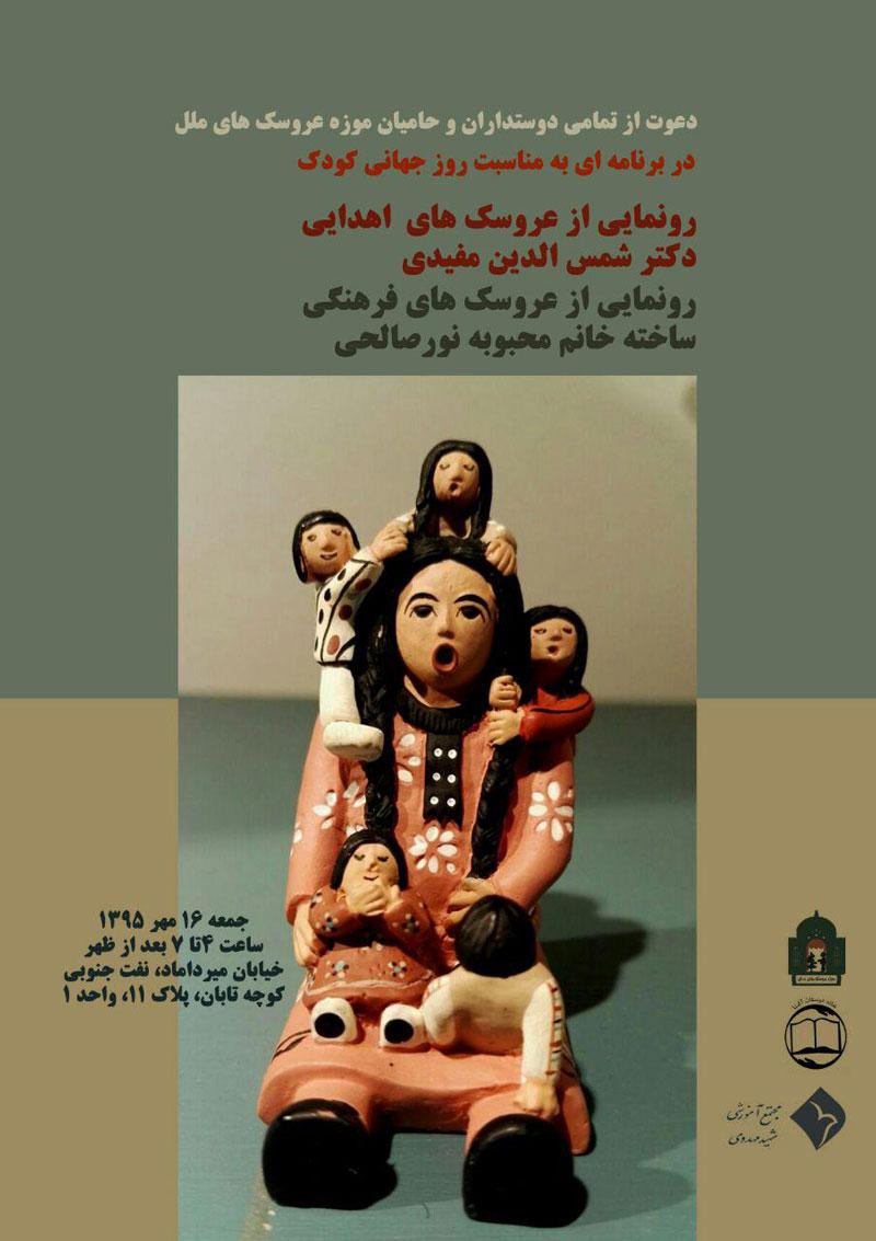 بازگشایی موزه عروسکهای ملل