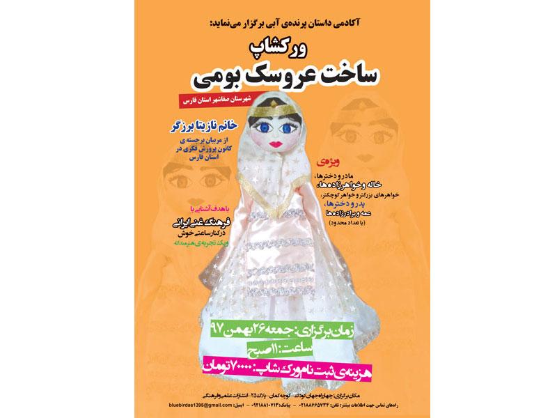 کارگاه ساخت عروسک بومی شهرستان صفاشهر در تهران