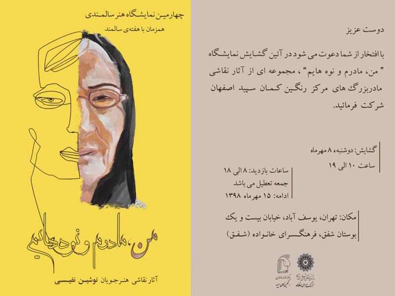 چهارمین نمایشگاه هفتهی سالمندی همزمان با هفتهی سالمند برگزار میشود