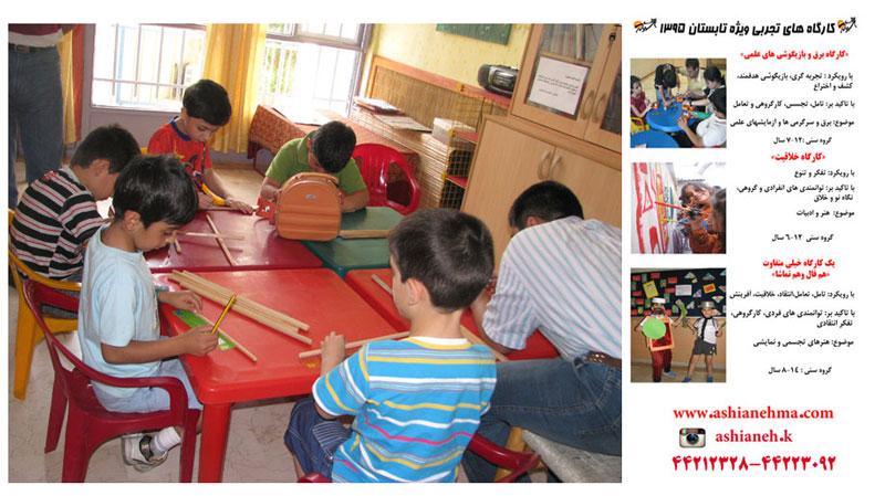 کارگاه های تابستانی موسسه آشیانه کودک