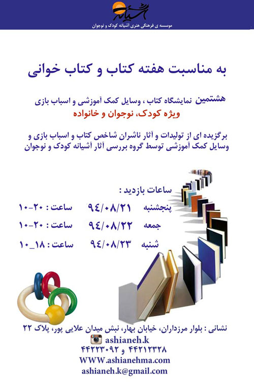 نمایشگاه کتاب، اسباب بازی و ابزار کمک آموزشی در آشیانه کودک و نوجوان