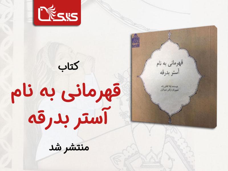 کتاب قهرمانی به نام آستر بدرقه منتشر شد