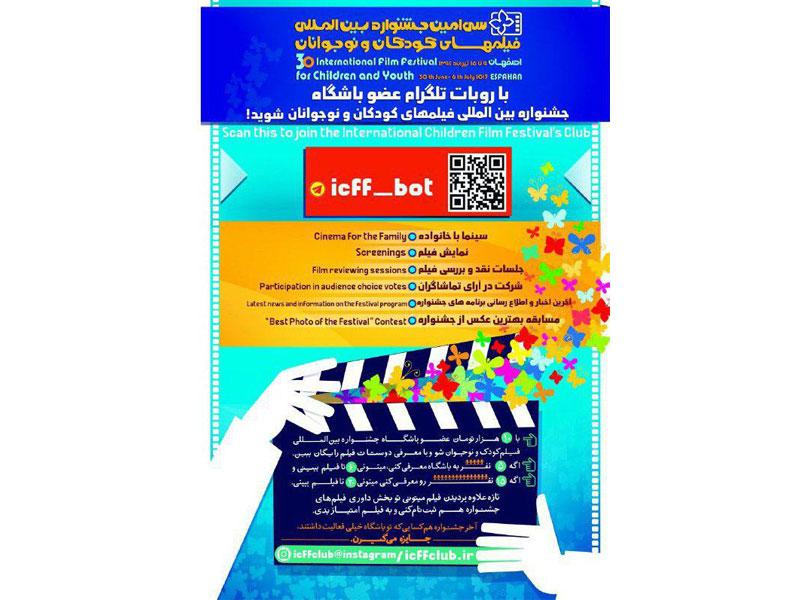 باشگاه مخاطبان در سیامین جشنواره بینالمللی فیلم کودکان و نوجوانان