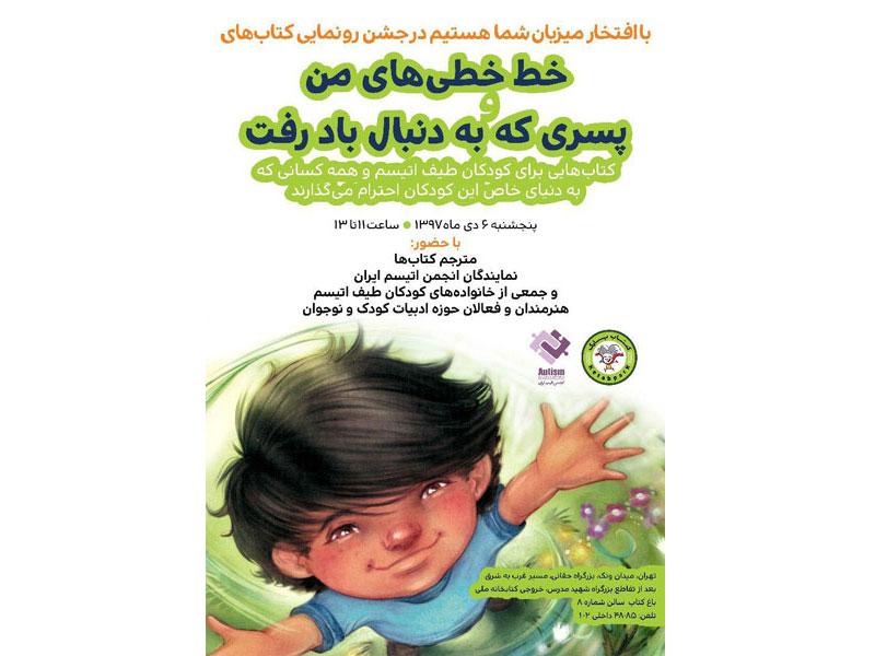 جشن رونمایی دو کتاب برای کودکان طیف اتیسم
