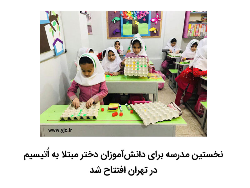 افتتاح نخستین مدرسه برای دختران مبتلا به اُتیسیم