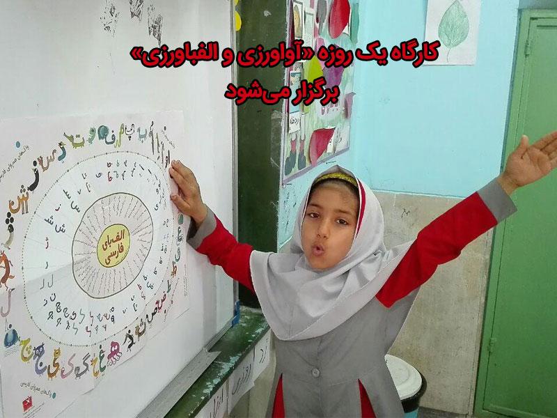 برگزاری کارگاه یکروزهی «آواورزی و الفباورزی» در تهران