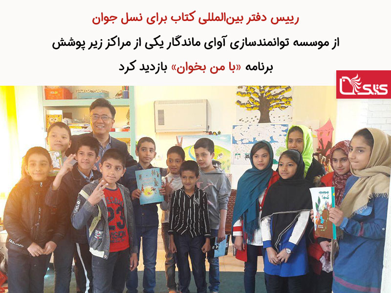 رییس دفتر بینالمللی کتاب برای نسل جوان از موسسه توانمندسازی آوای ماندگار، یکی از مراکز زیر پوشش برنامه با من بخوان بازدید کرد