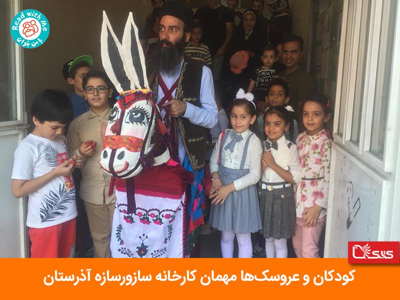 حضور موزه سیار عروسکها در کارخانه سازورسازه آذرستان
