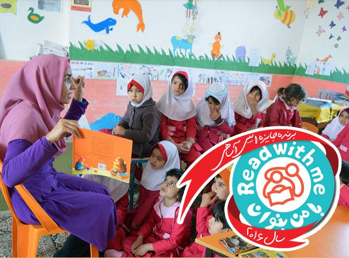 برنامه «با من بخوان» برنده جایزه آساهی مهمان نمایشگاه کتاب تهران