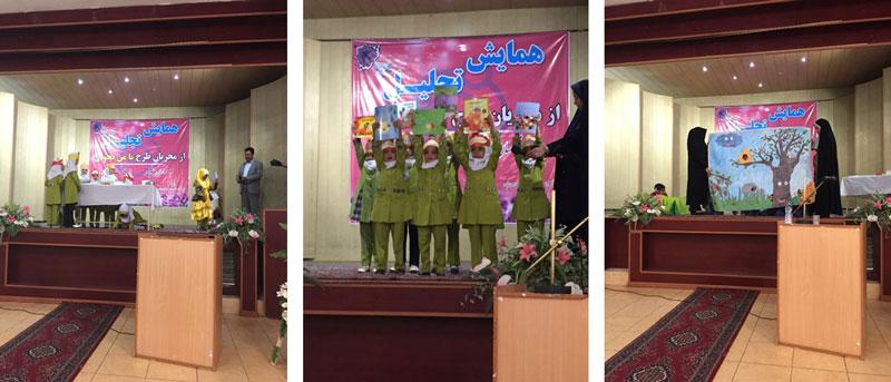 قدردانی از مربیان و آموزگاران خراسان جنوبی در همایش پایانی با من بخوان