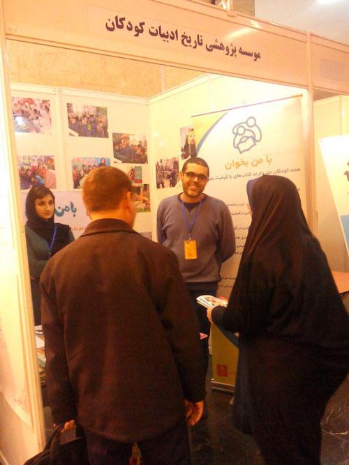 با من بخوان در دومین جشنواره توسعه و عدالت اجتماعی