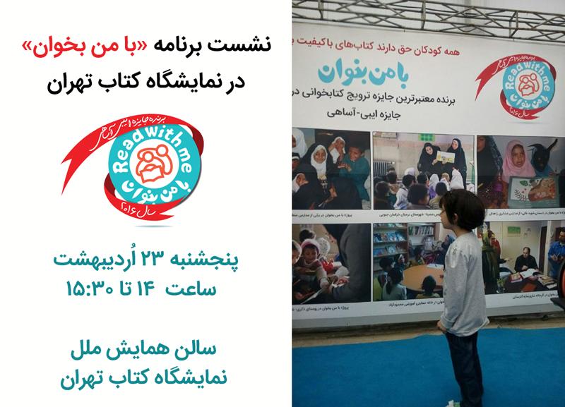 برگزاری نشست «با من بخوان» در بیست و نهمین نمایشگاه کتاب تهران