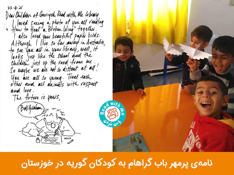 نامهی پرمهر باب گراهام به کودکان گوریه در استان خوزستان