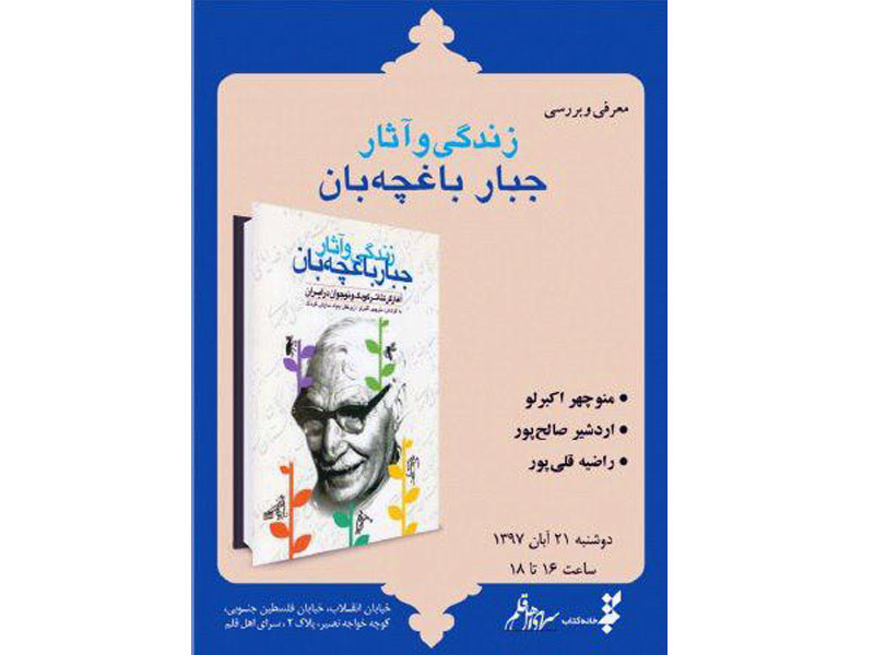 کتاب زندگی و آثار جبار باغچه بان، آغازگر تئاتر کودک و نوجوان در ایران بررسی میشود