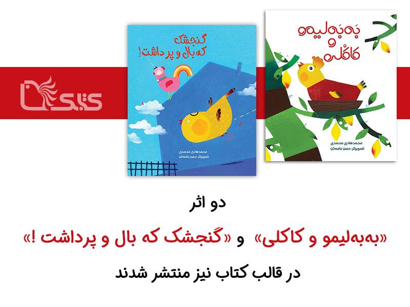 دو اثر  بهبهلیمو و کاکلی و گنجشک که بال و پرداشت ! در قالب کتاب نیز منتشر شدند