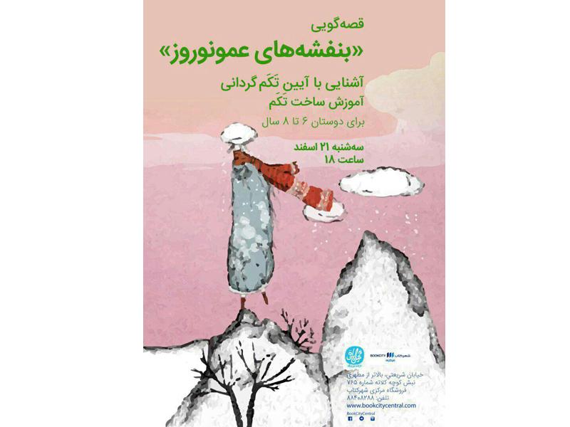 قصهگویی کتاب «بنفشههای عمو نوروز» برای کودکان در شهر کتاب مرکزی