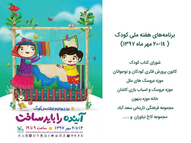 برنامههای هفته ملی کودک سال ۱۳۹۷