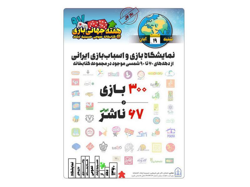 نمایشگاه بازی و اسباب بازی ایرانی در کتابخانه حسینیه ارشاد