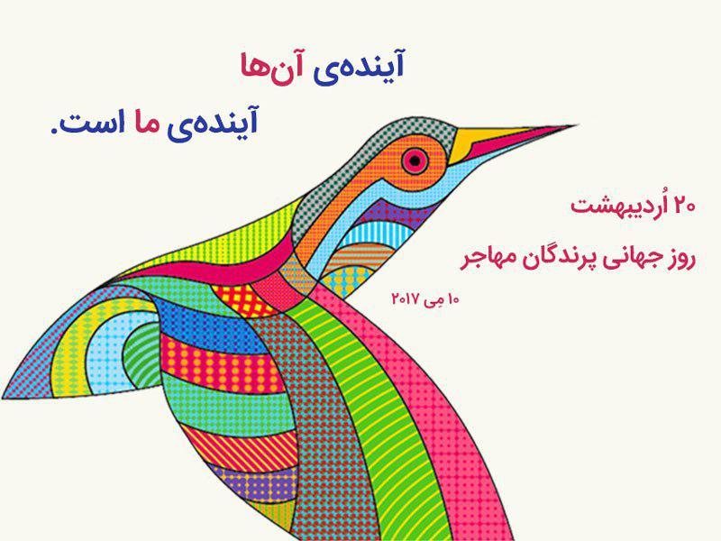 «روز جهانی پرندگان مهاجر» ۲۰ اردیبهشتماه ۱۳۹۶