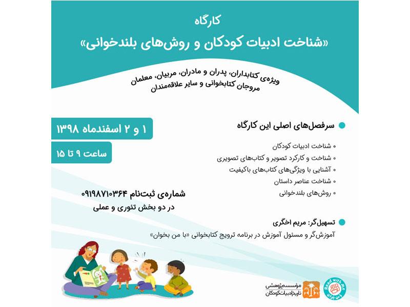 کارگاه دوروزه شناخت ادبیات کودکان و روشهای بلندخوانی اسفند ماه ۱۳۹۸ برگزار میشود