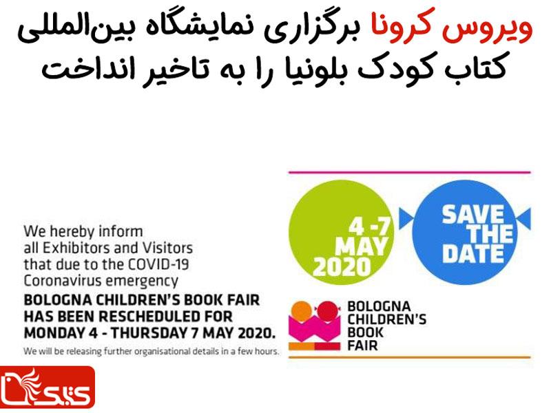 ویروس کرونا برگزاری نمایشگاه بینالمللی کتاب کودک بلونیا را به تاخیر انداخت