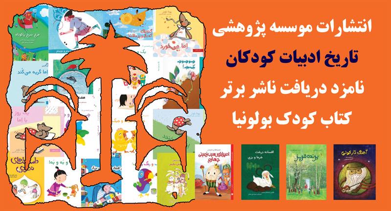 انتشارات موسسه پژوهشی تاریخ ادبیات کودکان، نامزد دریافت ناشر برتر کتاب کودک بولونیا