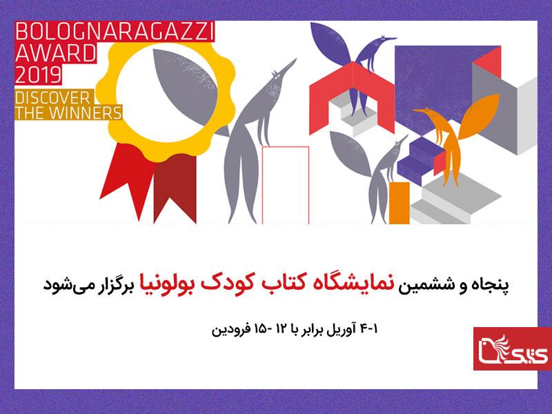 پنجاه و ششمین نمایشگاه کتاب کودک بولونیا برگزار میشود