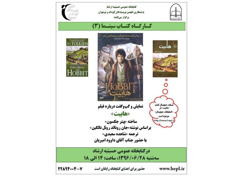 کارگاه «کتاب سینما ۳» با نمایش فیلم «هابیت» برگزار میشود