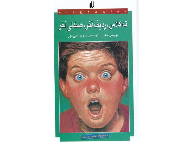 نقد کتاب «ته کلاس، ردیف آخر، صندلی آخر» در برنامه کتابخوانی نوجوانان