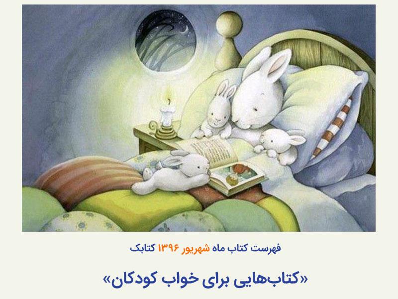 فهرست کتاب ماه کتابک با موضوع «کتاب هایی برای خواب کودکان»