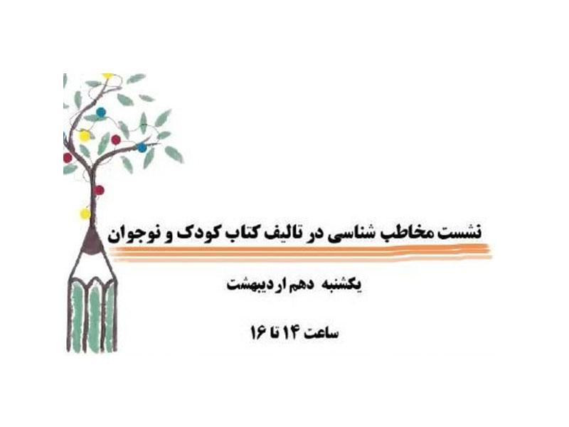 پنجمین نشست استانداردسازی کتاب کودک و نوجوان برگزار شد