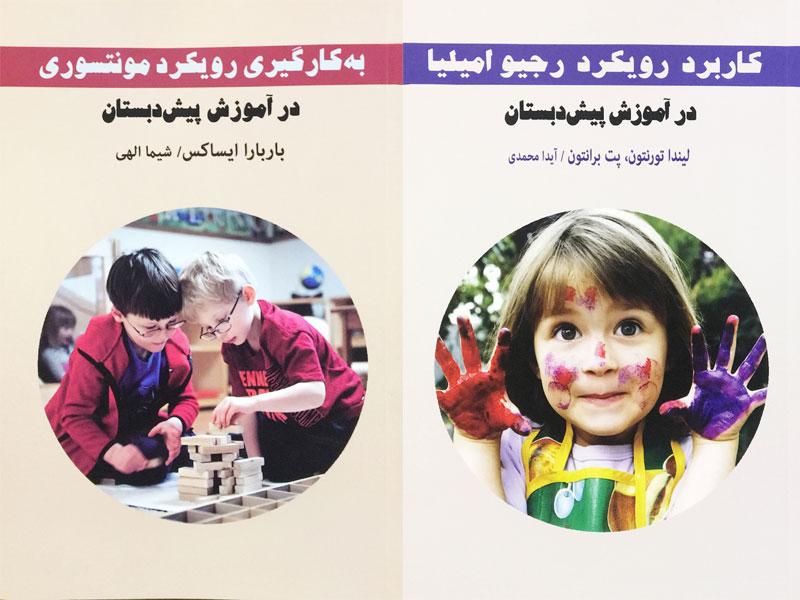 کتابهای دیگری از مجموعه کتابهای «رویکردها و نگرشها در آموزش و پرورش پیشرو» منتشر شد