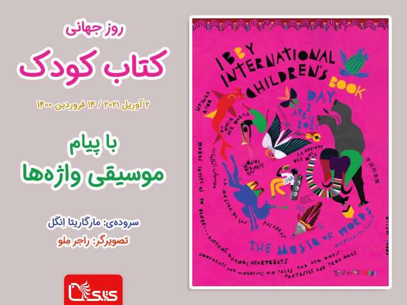 پیام و پوستر روز جهانی کتاب کودک در سال ۲۰۲۱ / ۱۴۰۰