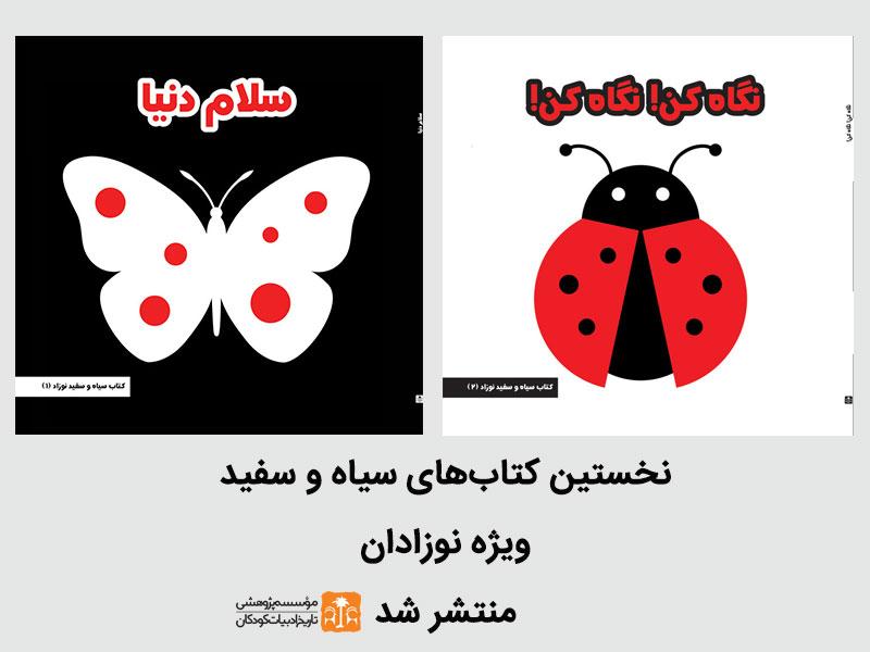 انتشار نخستین کتاب های سیاه و سفید برای نوزادان