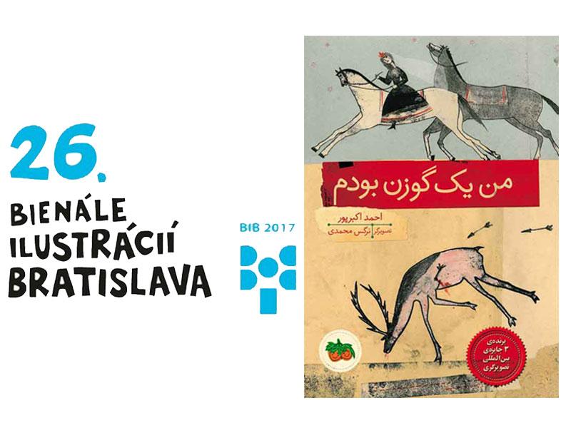 سیب طلای جشنواره دوسالانه تصویرگری براتیسلاوا به تصویرگری ایرانی اهدا شد