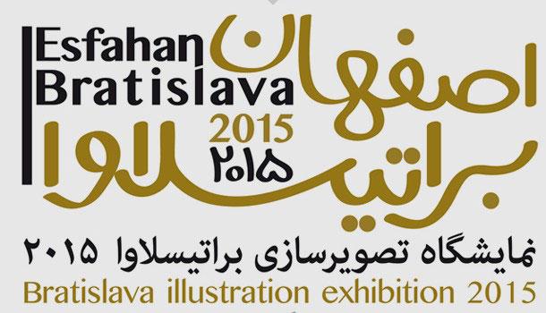 نمایشگاه تصویرگری براتیسلاوا ۲۰۱۵ در موزه هنرهای معاصر اصفهان