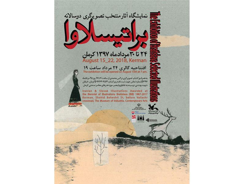 کرمان دومین میزبان برترینهای تصویرگری براتیسلاوا