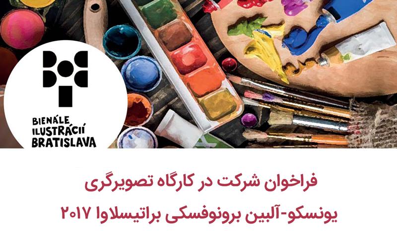 انتشار فراخوان معرفی تصویرگران جوان ایرانی به براتیسلاوا