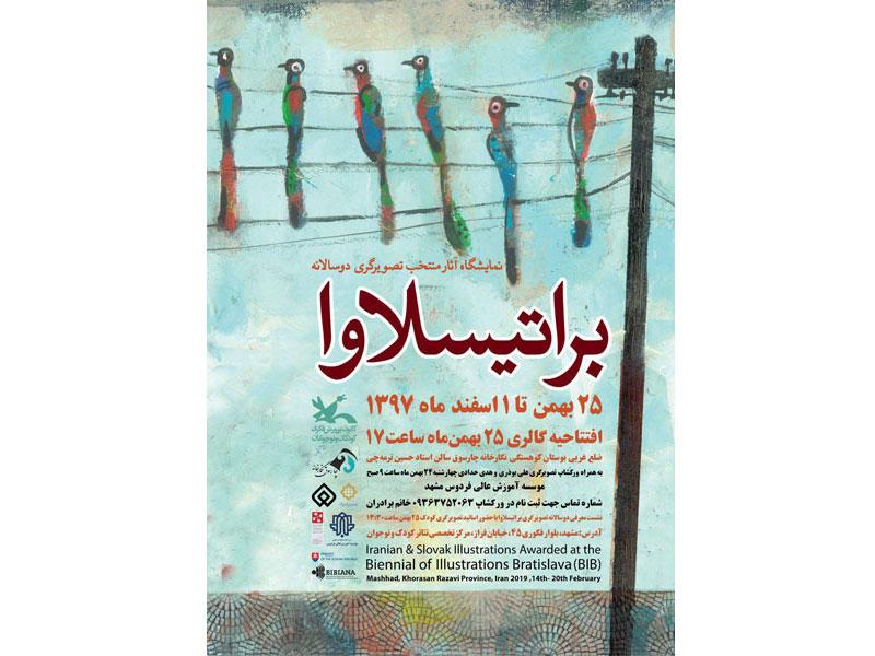 آثار منتخب تصویرگری براتیسلاوا در مشهد به نمایش گذاشته میشود