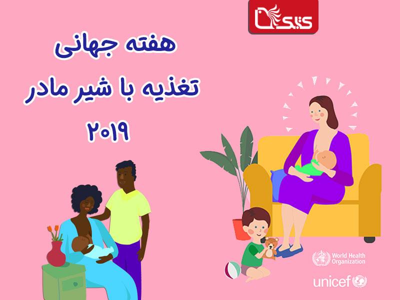 هفته جهانی تغذیه با شیر مادر ۲۰۱۹