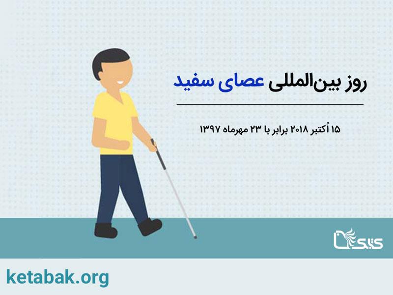 روز بینالمللی عصای سفید، روز جشن استقلال نابینایان