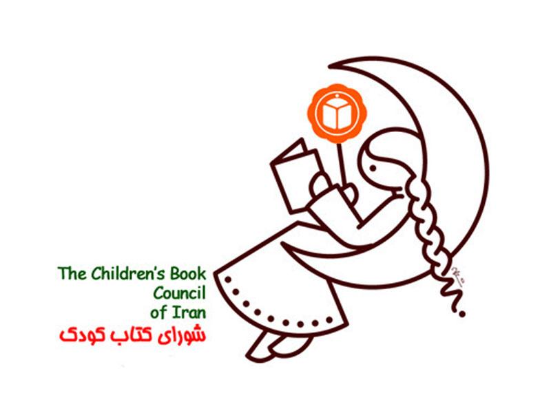 مراسم پنجاه و پنجمین سالگرد تاسیس شورای کتاب کودک برگزار میشود