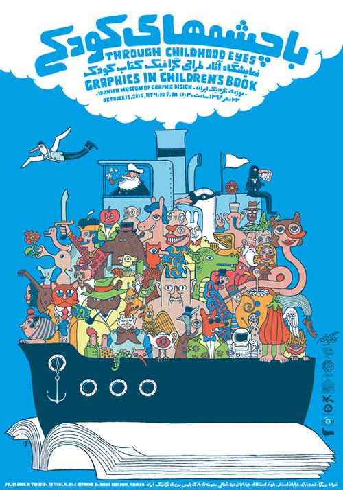نمایشگاه تصویرگری کتاب کودک در ١٠٠ سال گذشته